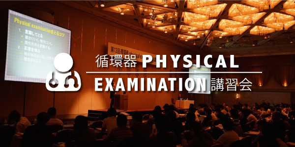 循環器 Physical Examination 講習会様